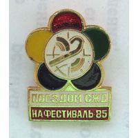 1985 г. Поездом СЖД на фестиваль.
