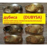 Блесна DUBYSA СССР Таурагский завод элементов вычислительных машин литовская ССР