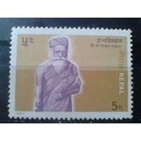 Непал 1980 Писатель**
