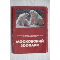 Комплект, Московский зоопарк; 1982, чистые, 19 из 25 открыток (размер 10*15).