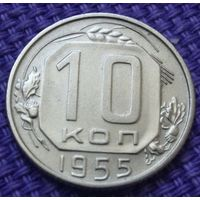 10 копеек 1955 года.
