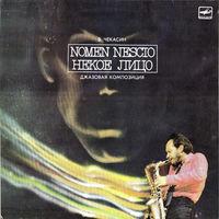 Владимир Чекасин -  Nomen Nescio (Некое Лицо)