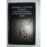 Немецко-русский словарь по полиграфии и издательскому делу (28000 слов)