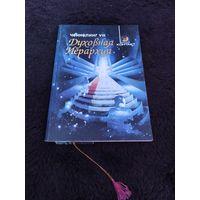 Духовная Иерархия. Ченнелинг VIII