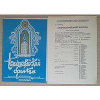 "Программка балета ""Бахчисарайский фонтан"" Театр оперы и балета Минск."