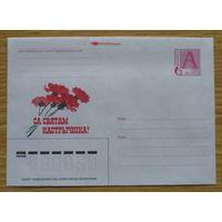 Беларусь 2000 Октябрь