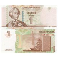 Приднестровье. 1 рубль 2007 (м.-2012) г.