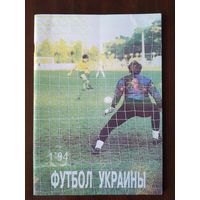 Футбол Украины