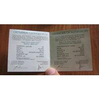 Сертификат к монете 20 рублей Тысяча и одна ночь