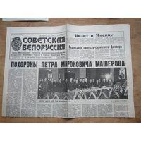 """Газета """"Советская Белоруссия"""" от 09 октября 1980 г. Похороны П.М.Машерова"""