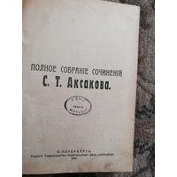 Полное собрание сочинений С Т Аксакова 1914