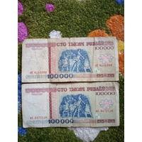 100 000 рублей 1996 года 2 шт