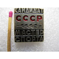 Знак. Кандидат Мастер спорта СССР. тяжёлый