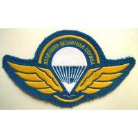 W: Нашивка специалиста воздушно-десантной службы (ВС РБ)