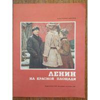 А.Митяев.Ленин на Красной площади.