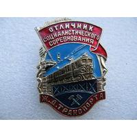 Знак. Отличник Социалистического соревнования Железнодорожного транспорта (1)