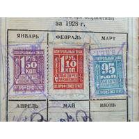 Профсоюз текстильщиков непочтовая марка СССР одним лотом 3 шт
