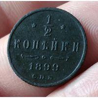 1/2 копейки 1899 г Сохран