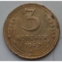 3 коп.1949 г(4)