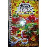 Книга о вкусной и здоровой пище, новая