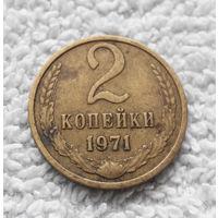 2 копейки 1971 СССР #07