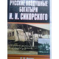 Русские воздушные богатыри И . И . Сикорского