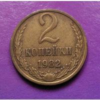 2 копейки 1982 СССР #06