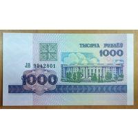 1000 рублей 1998 года, серия ЛВ - UNC