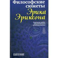 Философские сюжеты Эрика Эриксона: переводы работ американского психоаналитика.