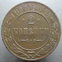 2 копейки 1915, Рельеф! С 1 Рубля!