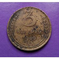 3 копейки 1949 СССР #04
