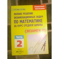 Полное решение экзаменационных задач по математике за курс средней школы.Часть 2.