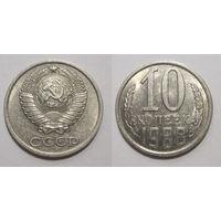 10 копеек 1988 aUNC