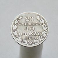 20 копеек  40 грошей 1844 MW Царство Польское в составе РИ