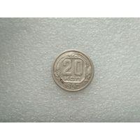 20 копеек 1950.