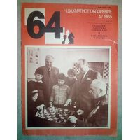 Шахматное обозрение 1985-04 журнал (Шахматы и шахматисты)