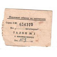 1940 ЛЯХОВИЧИ Дрогичинский р-н, заготзерно талон-чек