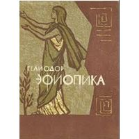 Гелиодор. Эфиопика. книга из серии БАЛ (Библиотека Античной Литературы)
