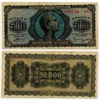Греция. 50 000 драхм (образца 1944 года, P124)