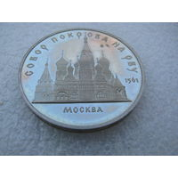 СССР 5 рублей 1989 Cu-Ni, Собор Покрова на рву на Красной площади в Москве