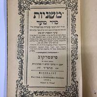 Иудаика. 1934 год. Мишна с комментариями Овадьи, том 2 (??)