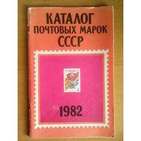 Каталог почтовых марок СССР 1982г