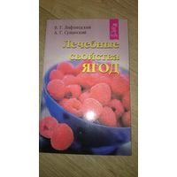 Лечебные свойства ягод В.Г.Лифляндский, А.Г.Сушанский