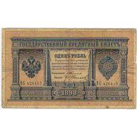 1 рубль 1898  Тимашев Гр. Иванов  ВБ 426413
