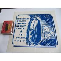 Польская довоенная листовка, цена за две