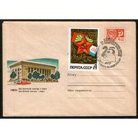 1968 ХМК ГОМЕЛЬ, СГ 250 лет освобождения Гомеля от фашистских захватчиков