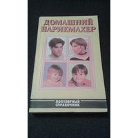 Книга. Домашний парикмахер. Популярный справочник.