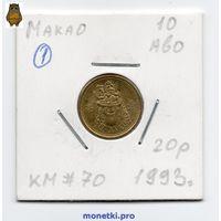 10 аво Макао 1993 года (#1)