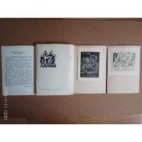 Книжные знаки Фролова.  /Комплект из 12 экслибрисов/ 1969г.