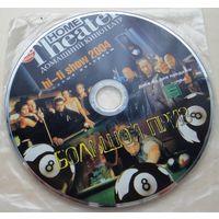 Большой приз. DVD9
